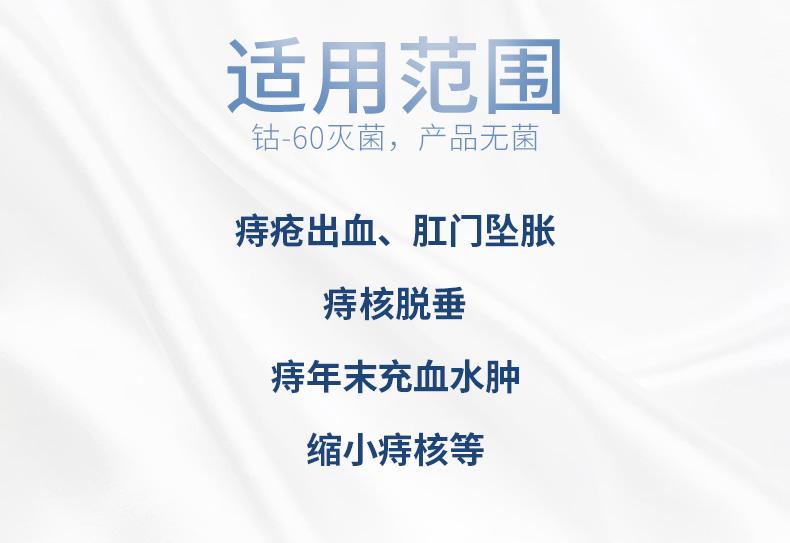 肛腸栓塞詳情_03.jpg