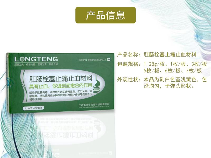 痔疮栓剂产品信息.png