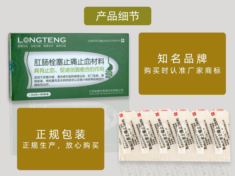 肛肠栓塞产品细节.png